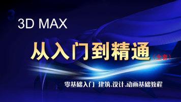 3DMAX从入门到精通(全套)【沐风老师】