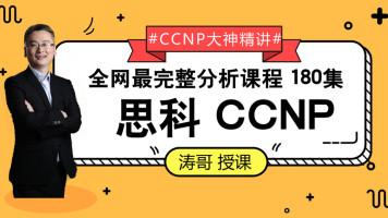 思科CCNP中级网络工程师认证课程5IE大神涛哥精讲课程全网最完善