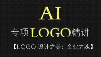 AI LOGO精讲篇:字母/英文/图形设计/餐饮/环保/建筑/等各类LOGO