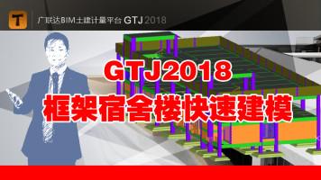 广联达GTJ2018量筋合一框架宿舍楼快速建模