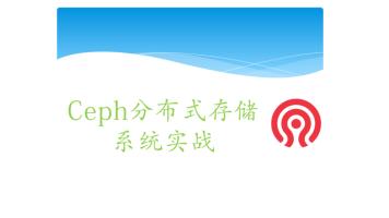 Ceph分布式存储系统实战