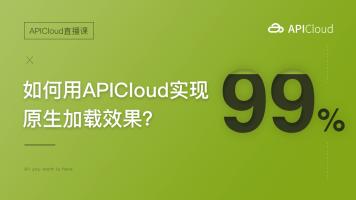 APICloud直播:如何用apicloud实现原生加载效果?