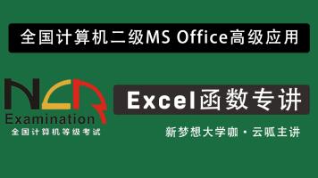 全国计算机二级Excel函数 免费体验课