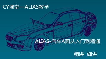 ALIAS-汽车A面从入门到精通公开课