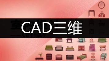 CAD三维建模