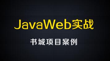 尚硅谷Javaweb实战_书城项目案例
