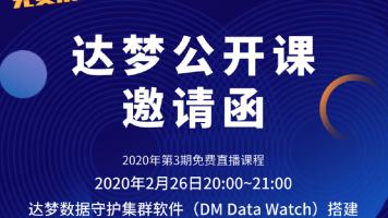 【达梦公开课】达梦数据守护集群软件DM Data Watch搭建