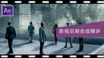 AE视频教程CC2015版After Effects影视后期合成零基础入门