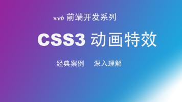 CSS3动画特效经典案例【推荐教程】