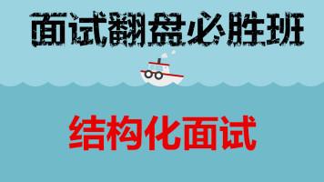 安徽省公务员事业单位结构化面试课程教程真题网课资料讲义视频
