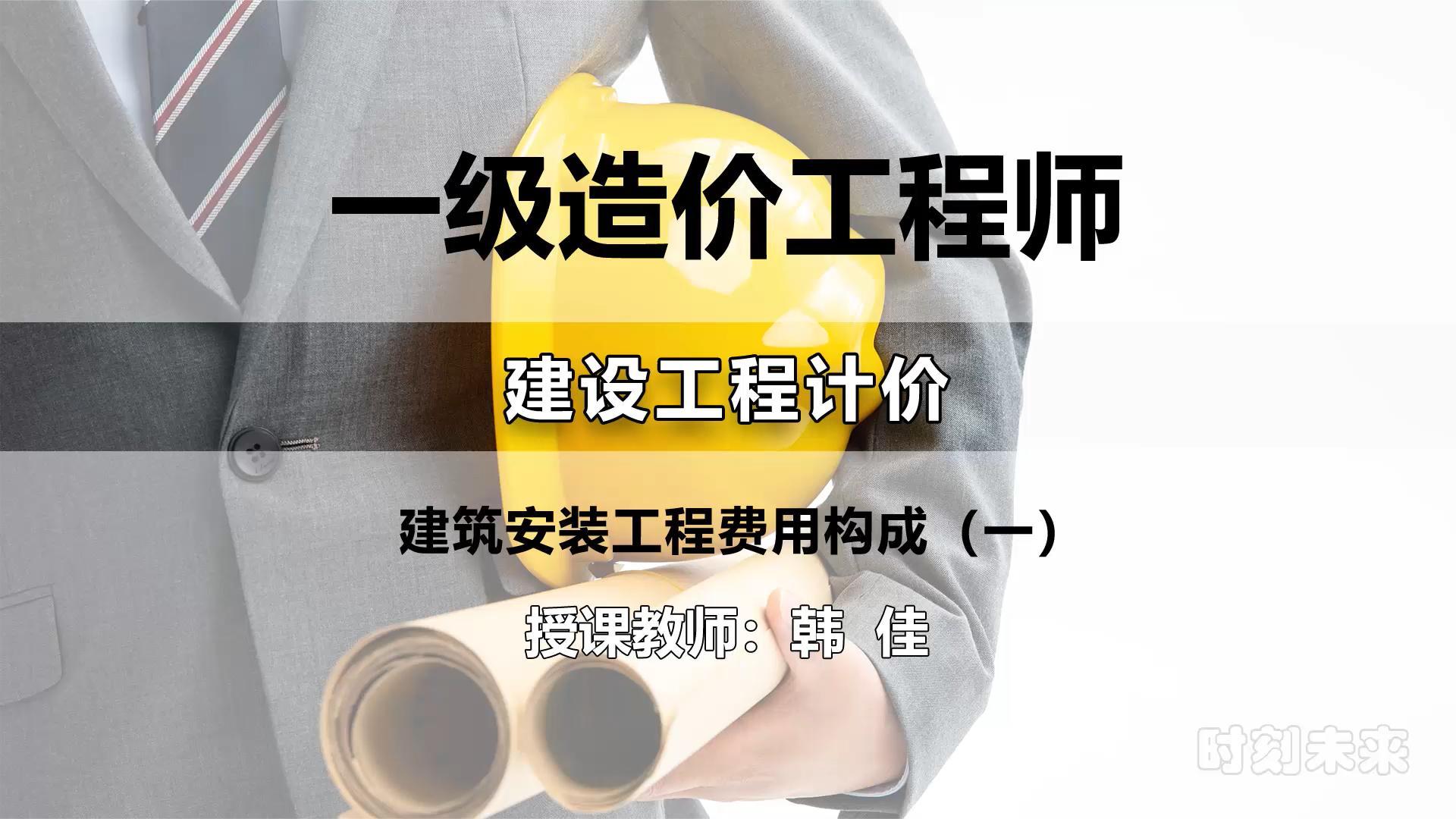 韩佳-一级造价工程师-建设工程计价-教材精讲班-第三期