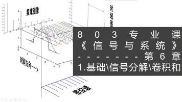 信号与系统第6章-第1节|哈工大803通信考研