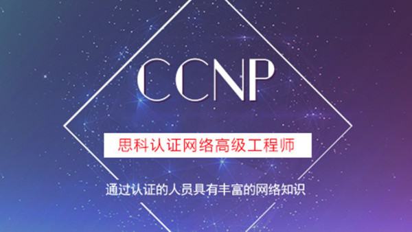 CCNP系统学习班【包含CCNA】+【实战大礼包】