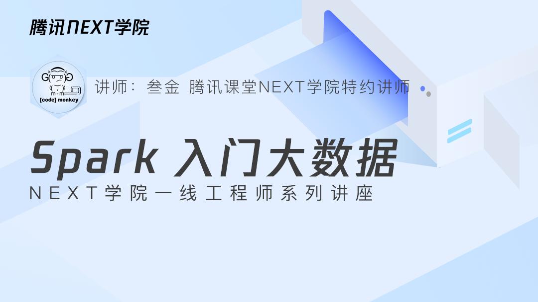 【NEXT公开课】Spark 入门大数据