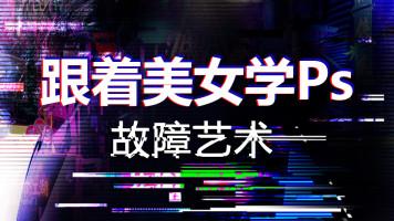 PS/Photoshop美工教程 平面设计(字体/调色/抠图/故障风/设计)