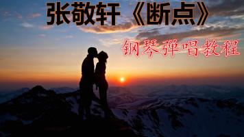 张敬轩《断点》原版钢琴弹唱谱 小朝弹唱教程 广州世豪文化