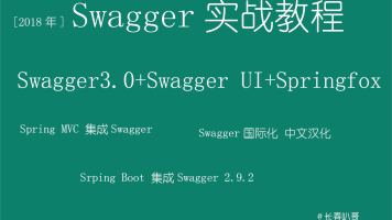 swagger实战教程