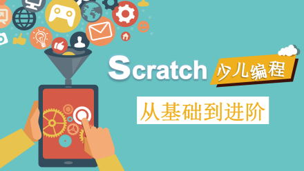 Scratch3.0少儿编程【从基础到进阶】零基础+全套精讲+作品资料