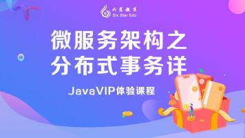 JavaVIP体验课-微服务架构之分布式事务详解 【六星教育】