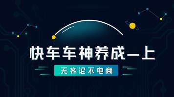 【齐论京东/专注京东培训】京东运营快车车神养成-上