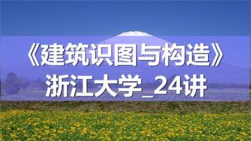 K4963_《建筑识图与构造》_浙江大学_24讲