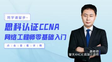 网络工程师全面速成学习班   思科CCNA/CCNP/CCIE