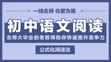 初中语文-公式化阅读法
