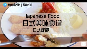 趣味班| 日式美味食谱——日式炸虾