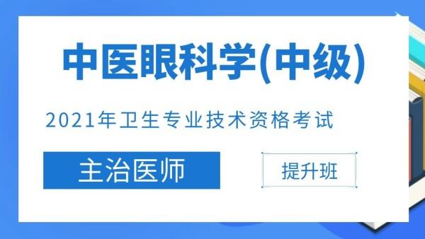 【中级职称】2021年主治医师(中医)中医眼科学(335)