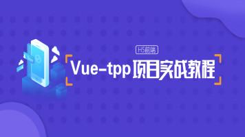 H5前端/前端开发/H5实战开发/H5进阶教程 Vue-tpp项目实战教程