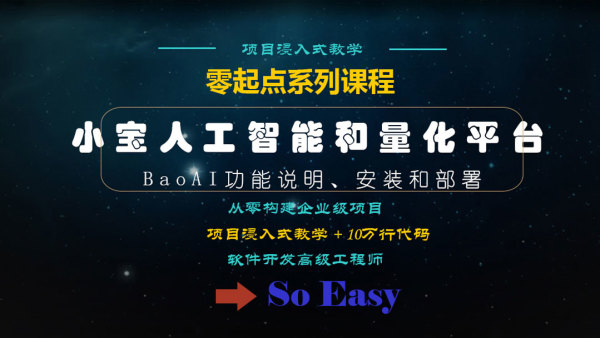 BaoAI小宝人工智能和量化平台功能说明、安装和部署