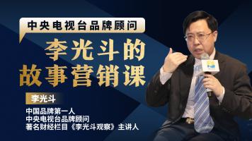 中央电视台品牌顾问李光斗的故事营销课