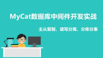 MyCat数据库中间件开发实战(主从复制、读写分离、分库分表)