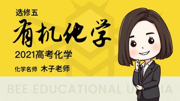 【木子化学】高中化学高考选修五有机系统班