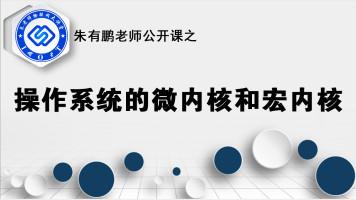公开课--操作系统的微内核和宏内核