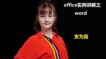 NCRE二级office之word题库(2020版)