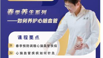 舒卿老师21节春季养生——心脑血管