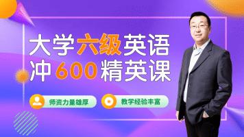 【珍藏版】英语六级(CET6)冲600分精英班