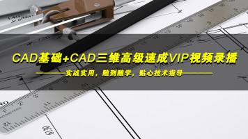 CAD(基础+高级三维)vip录播视频班