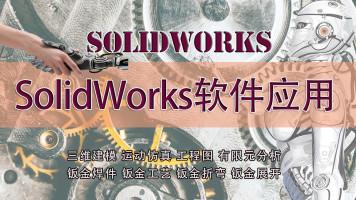 SolidWorks软件教学