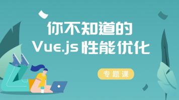 你不知道的Vue.js 性能优化
