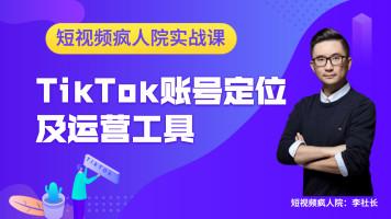TikTok账号定位及运营工具