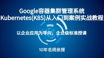 2020年容器集群管理系统Kubernetes(K8S)从入门到案例实战教程