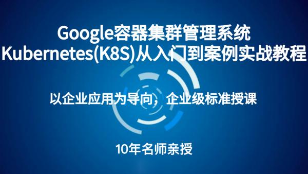 容器集群管理系统Kubernetes(K8S)从入门到案例实战教程
