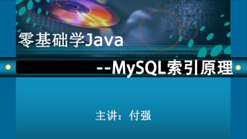 MySql索引原理