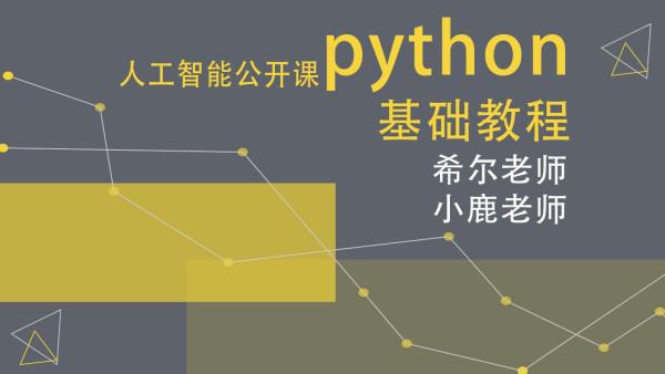 人工智能公开课-python基础教程