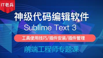 神级代码编辑软件 Sublime Text 3
