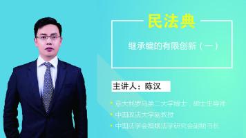 听陈汉教授解读民法典继承法(一)