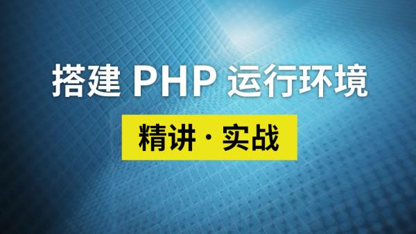 精讲Windows Server搭建PHP运行环境