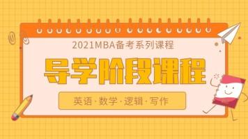 2021MBA备考导学课